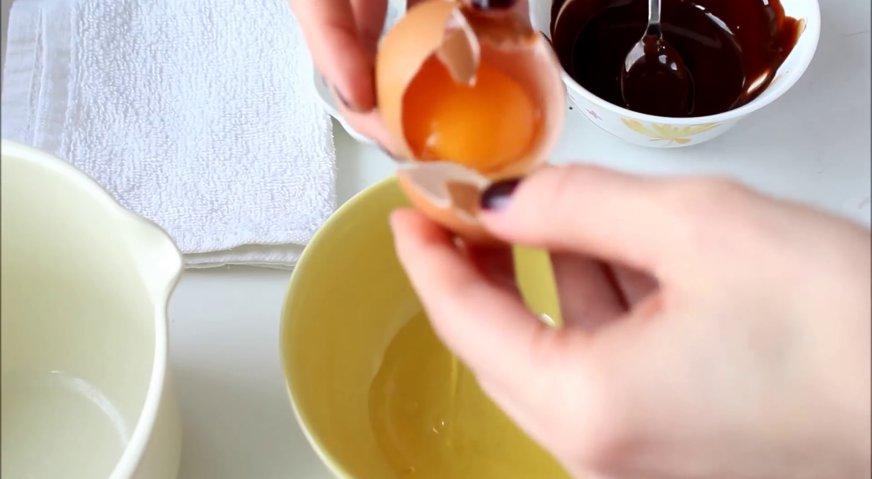 Торт три шоколада: Отделяем белок от желтка.