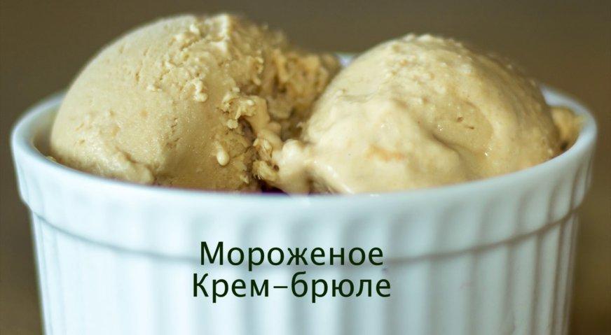 Мороженое крем-брюле пошаговый рецепт в домашних условиях
